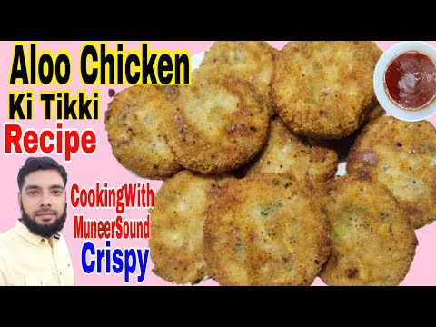 Aloo Chicken Tikki Recipe | Chicken Potato kabab Recipe By Cooking with Muneer Sound |