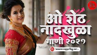 🚖ओ शेठ नादखुळा 🎧🙌 नॉनस्टॉप हिंदी मराठी डिजे 2021 | Nonstop Marathi Vs Hindi Dj Song 2021