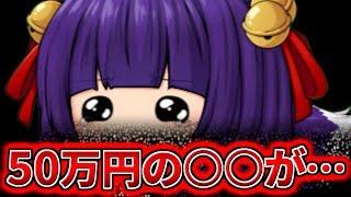 【悲報】50万円のパソコンがぶっ壊れた…!!みんな、ごめんなさい。【ゆっくり茶番】【ゆっくり実況】