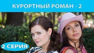 Курортный роман - 2. Сериал. Серия 2 из 4. Феникс Кино. Комедия