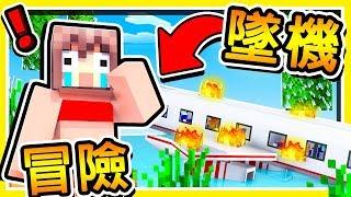 Minecraft【飛機墜毀】孤島居然有【蘿莉女僕】招待 😂 !! 結果卻發生【殺人命案】!! 🔥密室殺人案件🔥 全字幕