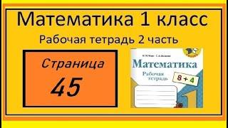 Страница 45 Математика 1 класс 2 часть Рабочая тетрадь. Задания 1-2 (Задача и карточки)