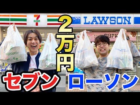 【セブンvsローソン】コンビニで先に1万円食べきるのはどっちだ?