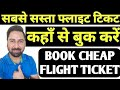 How To Book Cheap Flight Tickets With less Convenience Charge | Who Is Best Website For Airline