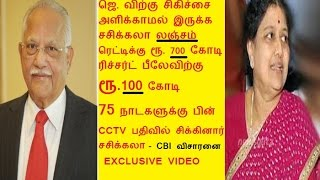 SASIKALA WITH REDDY In Apollo Hospital CCTV FOOTAGE