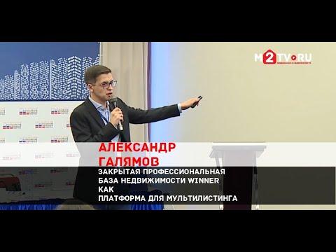 А.Галямов: Закрытая профессиональная база недвижимости WinNer как платформа для мультилистинг онлайн видео