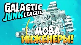 Galactic Junk League | Новая инженерная MOBA аля Robocraft!
