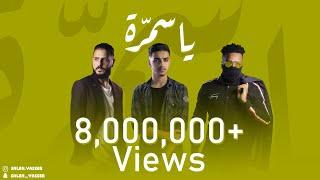 تحميل اغاني Saleh Yasser FT. Marvel & Steve - Ya Samra | صالح ياسر مع محمد الشريف و ستيفي - يا سمرة MP3