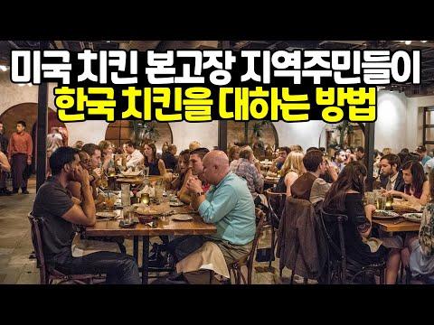 미국 KFC가 한국때문에 상호 바꿀 수밖에 없었던 이유