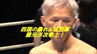 西日本豪雨被害チャリティーHOOSTCUPKINGSEHIME藤元洋次試合前練習映像&インタビュー!