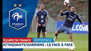 Attaquants / gardiens de but : le face à face, Equipe de France I FFF 2018