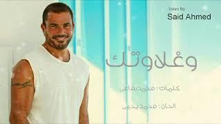 تحميل اغاني اجمل 10 كوبليهات رومانسى فى تاريخ عمرو دياب MP3