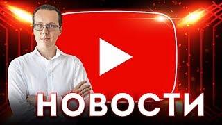 Горячие новости мира YouTube за вторую неделю сентября