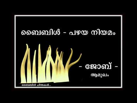 Download The Book Of Job Malayalam Bible Audio MP3 and Video
