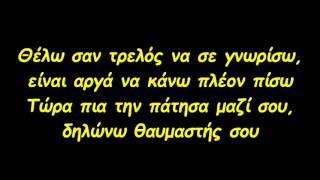 Κώστας Δόξας - Δηλώνω θαυμαστής σου (Στίχοι)