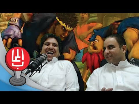أحمد الراشد ضد عصام الشهوان!! Street Fighter V