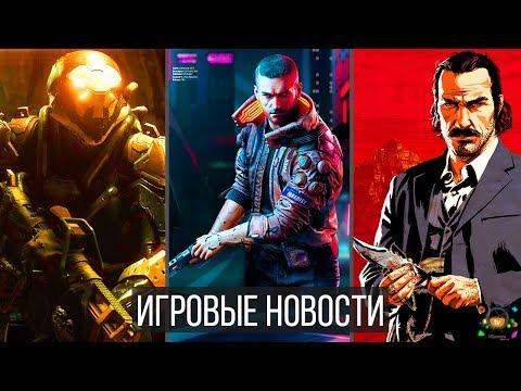Игровые Новости —  The Elder Scrolls 6, Cyberpunk 2077, Red Dead 2 Online, Darksiders 3, Anthem