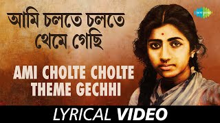 Dure dure kache kache with lyrics | Arati Mukherjee |Teen