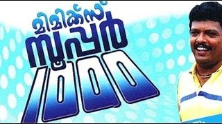 Mimics Super 1000 1996 Malayalam Full Movie  Jagadeesh  Janardhanan  Malayalam Film Online