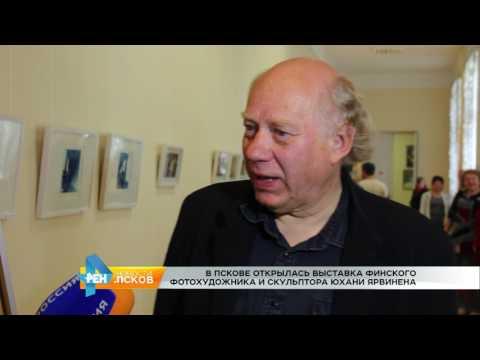 Новости Псков 20.07.2017 # Выставка Юхани Ярвинена