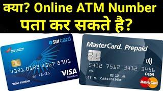 How To Find ATM Number Online: ATM Card Ka Number Kaise Pata Kare, CVV Number Kaise Pata Kare Online