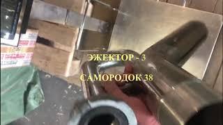видео товара Эжектор для добычи золота