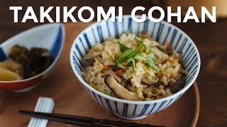 How To Make Takikomi Gohan (Recipe) 炊き込みご飯の作り方(レシピ)