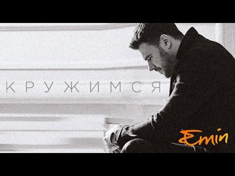 EMIN - КРУЖИМСЯ (LYRIC VIDEO)