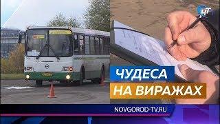 Новгородские водители общественного транспорта показали класс у драмтеатра