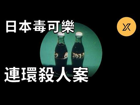 日本毒可樂連環殺人案,無差別隨機殺人事件