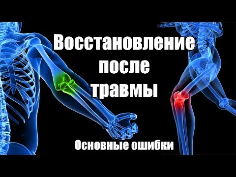 Восстановление после травмы. Реабилитация, профилактика, лечение травм.