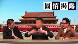 劉夢熊大揭露!/蔡奇來港淸理門戶!?〈國情揭露〉2015-02-11 a