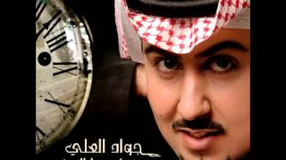 Jawad Al Ali ... Ala Allah | جواد العلي ... على الله تحميل MP3