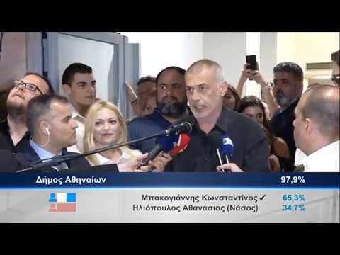 Νίκη Γ. Μώραλη στον δήμο Πειραιώς | 02/06/2019 | ΕΡΤ