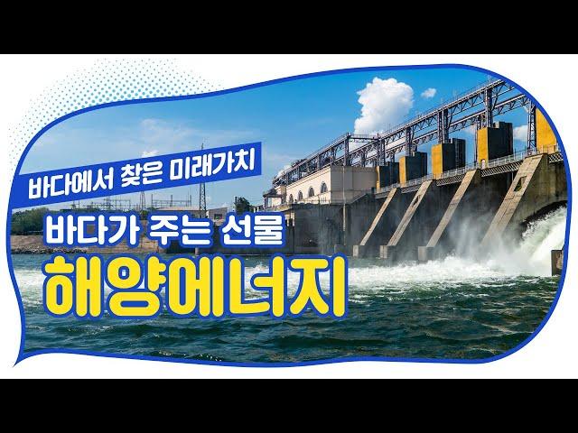 바다에서 전기 만드는 법![똑똑한 바다]