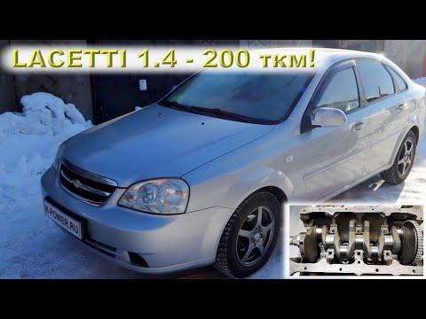 Фото к видео: Капиталим LACETTI 1.4 с двигателем F14D3