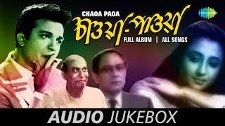Chaoa Paoa - All Songs | Jodi Bhabo E To Khela Ghar | Ei Je