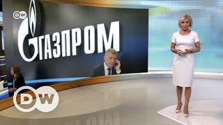 """Как """"Газпром"""" проиграл """"Нафтогазу"""", или В чем суть этого спора – DW Новости (01.06.2017)"""