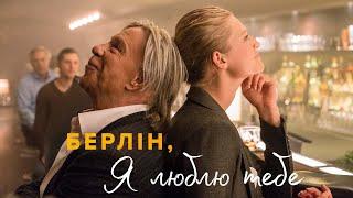 Берлін, я люблю тебе.  Офіційний трейлер (український).