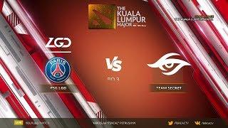 [RU] Team Secret vs PSG.LGD   Bo3   The Kuala Lumpur Major