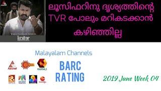 malayalam channel rating this week - मुफ्त ऑनलाइन