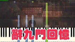 辭九門回憶-妖狐公子 (Piano Tutorial Synthesia)