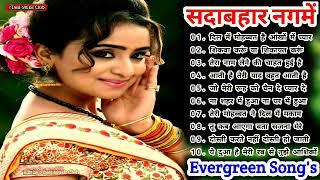 90's 80's Evergreen Songs💗 | सदाबहार गाने | Bollywood Evergreen Songs | Udit Narayan Alka Yagnik