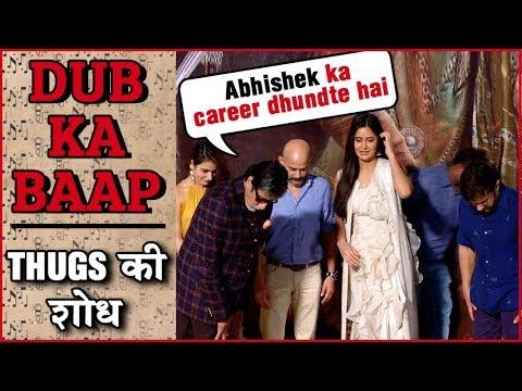 Hilarious Dub Of Thugs Of Hindostan Trailer Launch Event | Dub Ka Baap | Aamir, Katrina, Amitabh