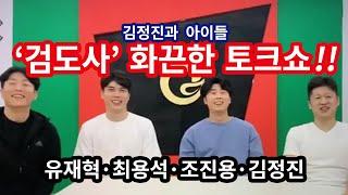 검도.최고의 선수들과 함께 하는 뜨거운 토크쇼!!_출연/김정진 최용석 유재혁 조진용