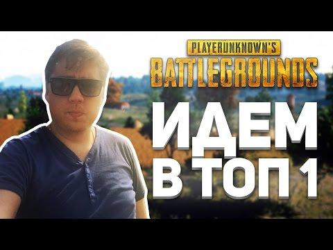 Playerunknown's Battlegrounds - СЕКРЕТНЫЙ СТРИМ! Battlegrounds - TOP-1 И ВЫЖИВАНИЕ в PUBG