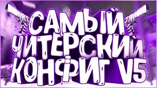 ☆ САМЫЙ ЖЕСТКИЙ ЧИТЕРСКИЙ КОНФИГ V5 ☆ 100% SKILL + AIM + WH ☆ CS:GO