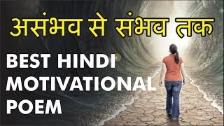 असंभव से संभव तक Poetry in Hindi By Uday Singh | Motivational & inspirational Poem in Hindi - Download this Video in MP3, M4A, WEBM, MP4, 3GP