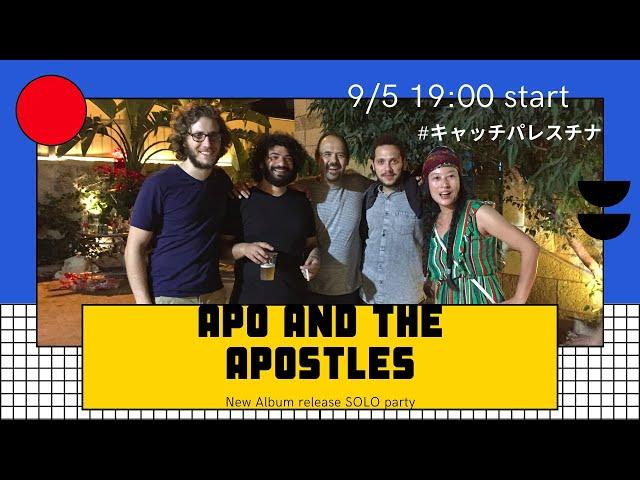 一人リリースパーティ!パレスチナのロックバンド Apo and the Apostles