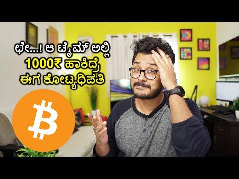 Vrednost bitcoin
